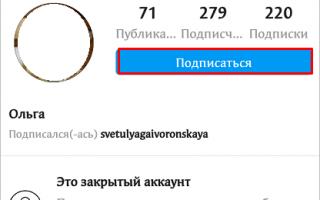 Как посмотреть закрытый профиль в Инстаграм?