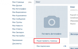 Как добавить ссылку на аккаунт в Инстаграм?