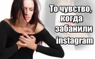 Блокируют в Инстаграме что значит?