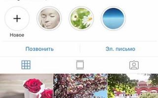Как сделать профиль в Инстаграме бизнес профилем?