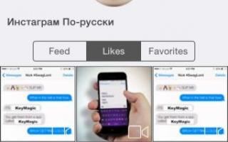Как сделать репост страницы в Инстаграме?