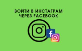 Как связать аккаунт Инстаграм и в вконтакте?