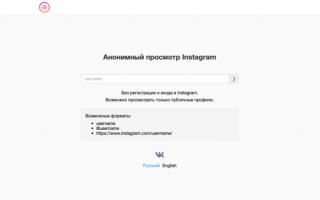 Как просматривать Инстаграм анонимно?