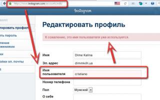 Какое имя пользователя в Инстаграме?