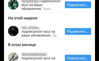 Как посмотреть активность в Инстаграм конкретного человека?