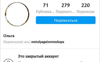 Как посмотреть фото профиля в Инстаграме?