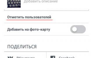 Как отметить аккаунт в Инстаграме на фото?