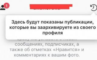 Архивировать пост в Инстаграм что это значит?