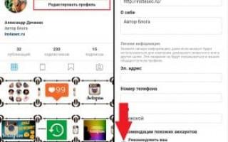 Как убрать рекомендуемые публикации в Инстаграм?