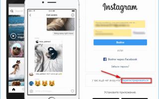 Что нужно для регистрации в Инстаграме?