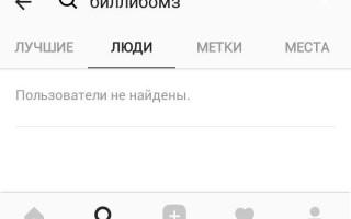 Почему в Инстаграме пишет пользователь не найден?