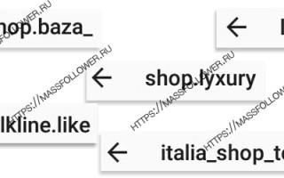 Как назвать аккаунт в Инстаграме на английском?