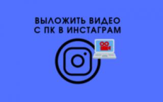 Как опубликовать видео в Инстаграм?