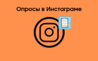 Какие вопросы можно задать блоггеру в Инстаграм?