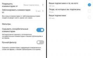 Как отключить комментарии в Инстаграм?