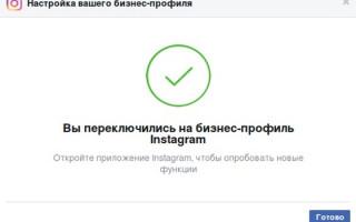 Бизнес профиль в Инстаграм что это?