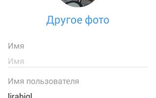 Как можно записать имя в Инстаграме?