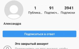 Почему у меня мало подписчиков в Инстаграме?