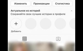 Как архивировать фото в Инстаграм?
