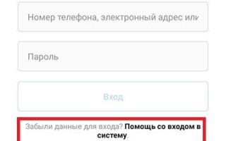 Как восстановить страницу в Инстаграме без номера?
