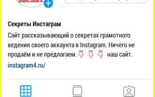Как убрать из скрытых аккаунтов в Инстаграм?