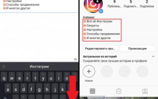 Как заполнить профиль в Инстаграме в столбик?