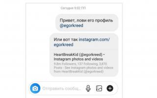 Инстаграм где посмотреть ссылку в профиле?