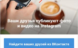 Как в Инстаграме отправить фото в директ?