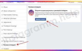 Как подключить Инстаграм через фейсбук?