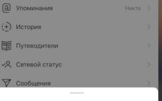 Как закрыть страницу в Инстаграм?