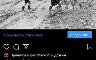 Почему Инстаграм черная тема?