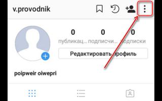 Скрытые аккаунты Инстаграм что это?