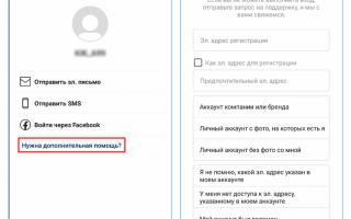 Почему не приходит смс код Инстаграм?