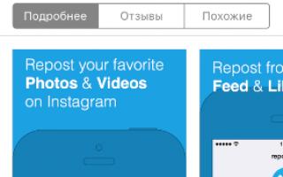 Репост поста на страницу в Инстаграм как?