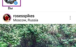 Как поделиться историей в Инстаграме?